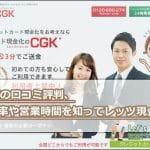 CGK 口コミ 評判