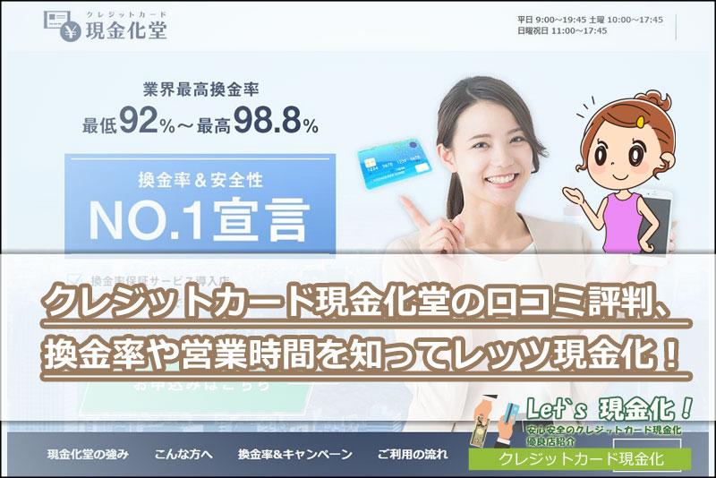 クレジットカード現金化堂 口コミ 評判