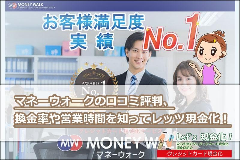 マネーウォーク 口コミ 評判