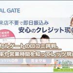 ロイヤルゲート 口コミ 評判
