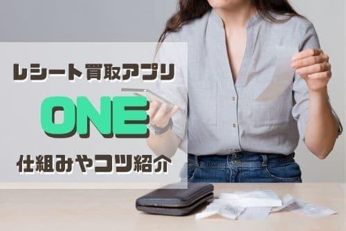【レシート買取アプリONE】現金化の仕組みやコツ紹介。安全に換金、お小遣いかせぎができる!