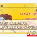 GOGOマッハ 口コミ 評判