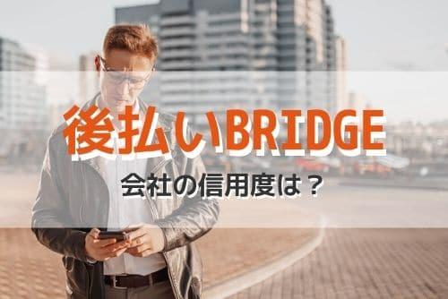 後払いBRIDGEを運営する会社の信頼性は?
