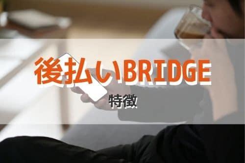 後払いBRIDGEの現金化業者としての特徴3選