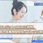 バンクレジット 口コミ 評判