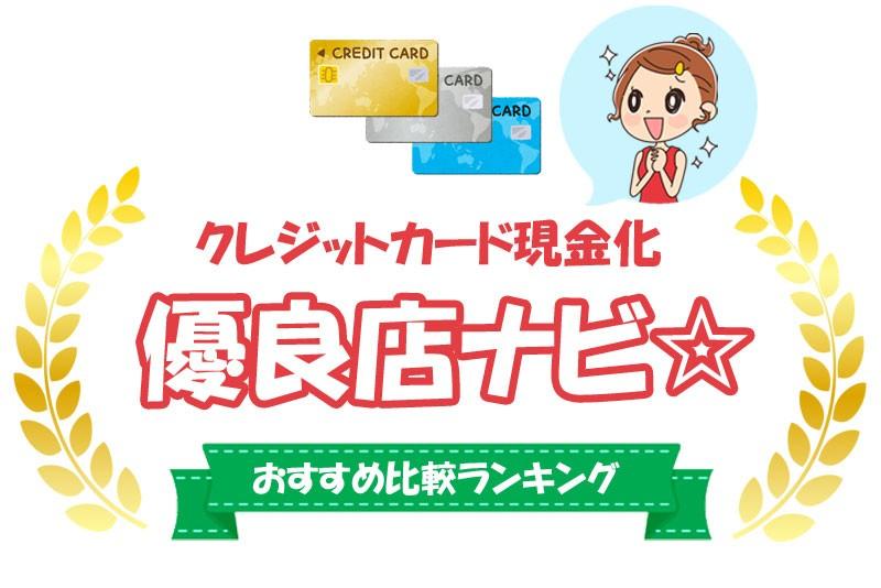 クレジットカード現金化ガールの優良店ナビ☆
