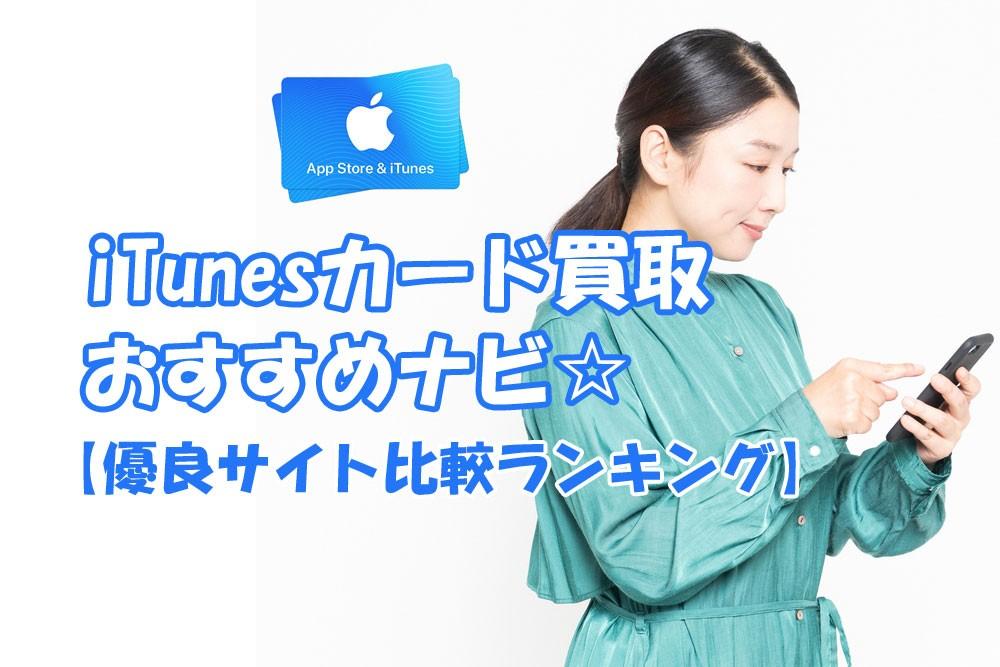 iTunesカード買取おすすめナビ☆