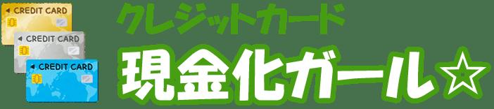 クレジットカード現金化ガールの優良店ナビ☆【おすすめ比較ランキング2021年版】